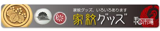 和市場:家紋グッズいろいろあります